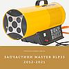 Запчастини MASTER BLP33 2012-2021р. для газової гармати