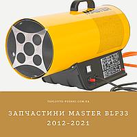 Запчастини MASTER BLP33 2012-2021р. для газової гармати, фото 1