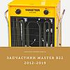 Запчастини MASTER B 22 EPB 2012-2019р. для електричної гармати