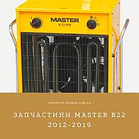 Запчастини MASTER B 22 EPB 2012-2019р. для електричної гармати, фото 1