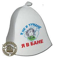 """""""Я не в тумане"""", шапка для бани (эконом белая)"""