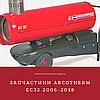 Запчастини ARCOTHERM EC32 2006-2018р. для дизельної гармати