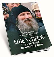 """Еще успеем? 33 """"причины"""" не ходить в храм. Священник Николай Булгаков"""