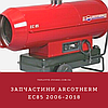 Запчастини ARCOTHERM EC85 2006-2018р. для дизельної гармати