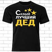 """Мужская черная футболка с надписью. Футболка с принтом """"Самый лучший ДЕД"""". Подарок дедушке"""