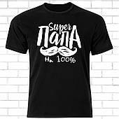 """Мужская черная футболка с надписью. Футболка с принтом """"Супер Папа"""". Подарок папе"""