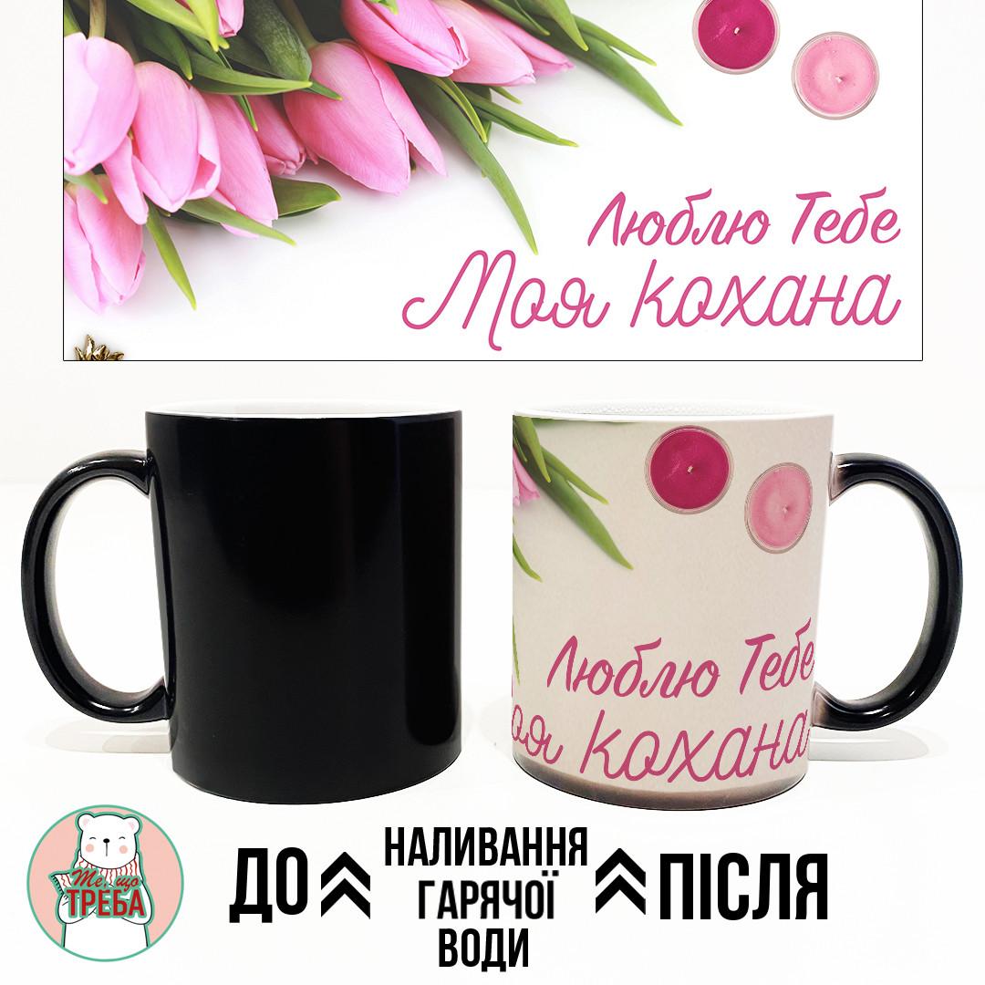 "Горнятко / чашка ""Люблю тебе моя кохана"" тюльпани Рожевий Хамелеон ЧОРНИЙ"