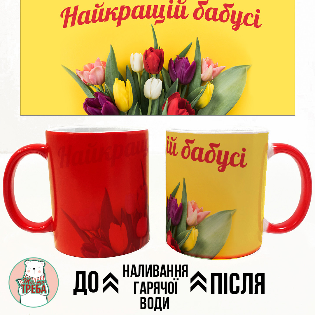 """Горнятко / чашка """"Найкращій бабусі"""" тюльпани Червоний Хамелеон ЧЕРВОНИЙ"""