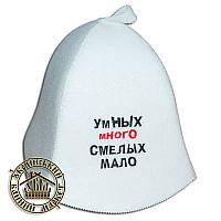 """""""Умных много, смелых мало"""", шапка для бани (эконом белая)"""