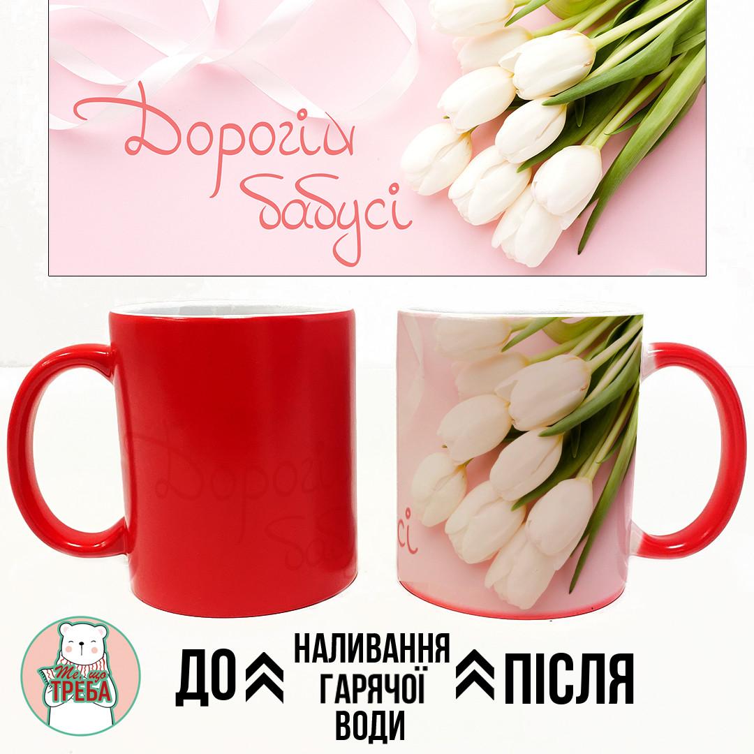 """Горнятко / чашка """"Дорогій бабусі"""" тюльпани Рожевий Хамелеон ЧЕРВОНИЙ"""