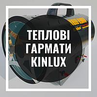 Тепловые пушки KINLUX