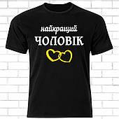 "Мужская черная футболка с надписью ""Найкращій чоловік"". Футболки с принтами. Подарок мужу"