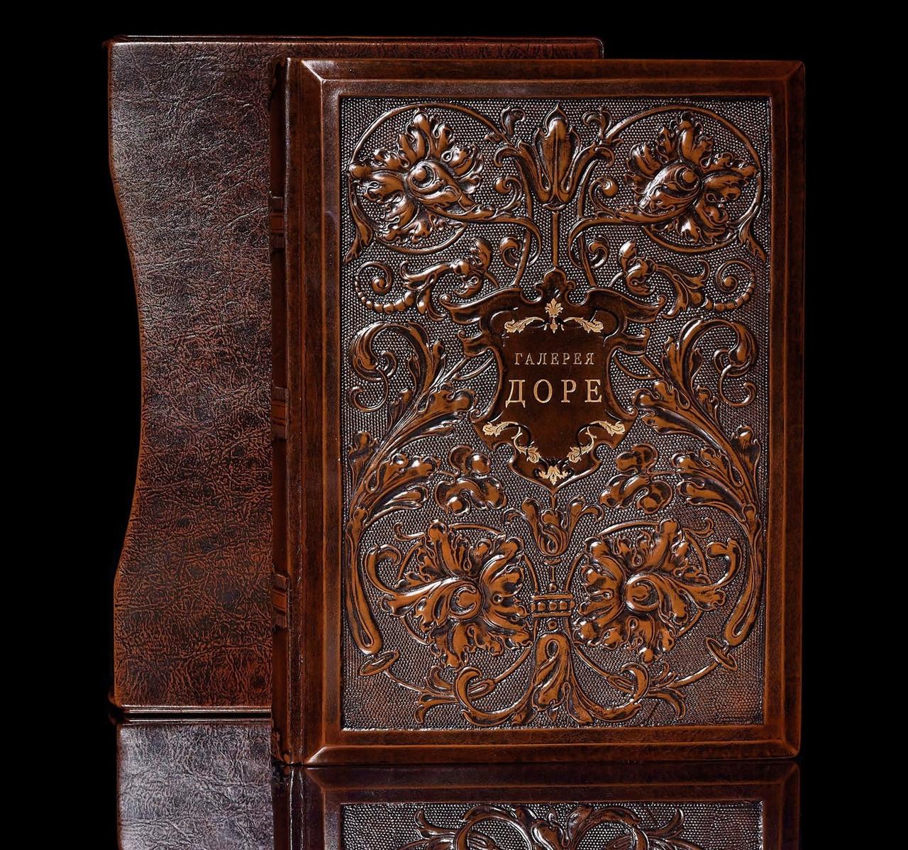 """Книга в шкіряній палітурці і шкіряному подарунковому футлярі """"Галерея Доре"""""""