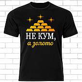 """Мужская черная футболка с надписью """"Не кум, а золото"""". Футболки с принтами. Подарок куму"""