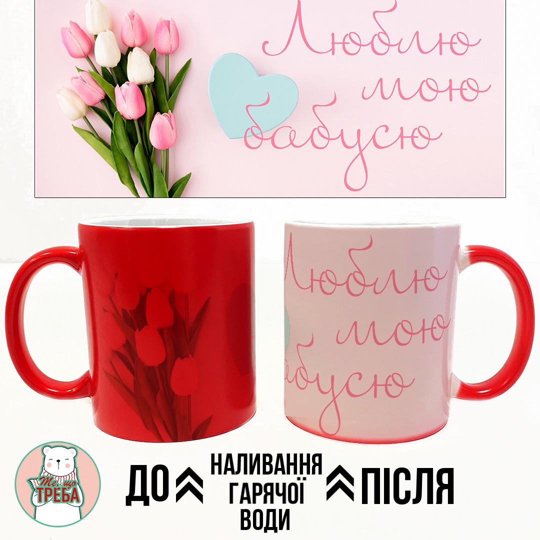 "Горнятко / чашка ""Люблю мою бабусю"" тюльпани Рожевий Хамелеон ЧЕРВОНИЙ"