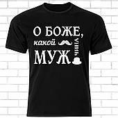 """Чоловіча чорна футболка з написом """"О Боже, який чоловік"""". Футболки з принтами. Оригінальний подарунок"""