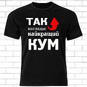 Мужские черные футболки с надписями. Футболка с принтом. Оригинальный подарок куму