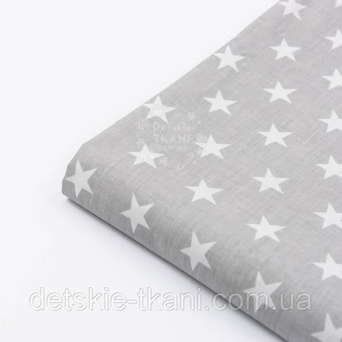 Лоскут бязи с белыми густыми звёздами на сером фоне, плотность 125 г/м2, размер 50*80 см