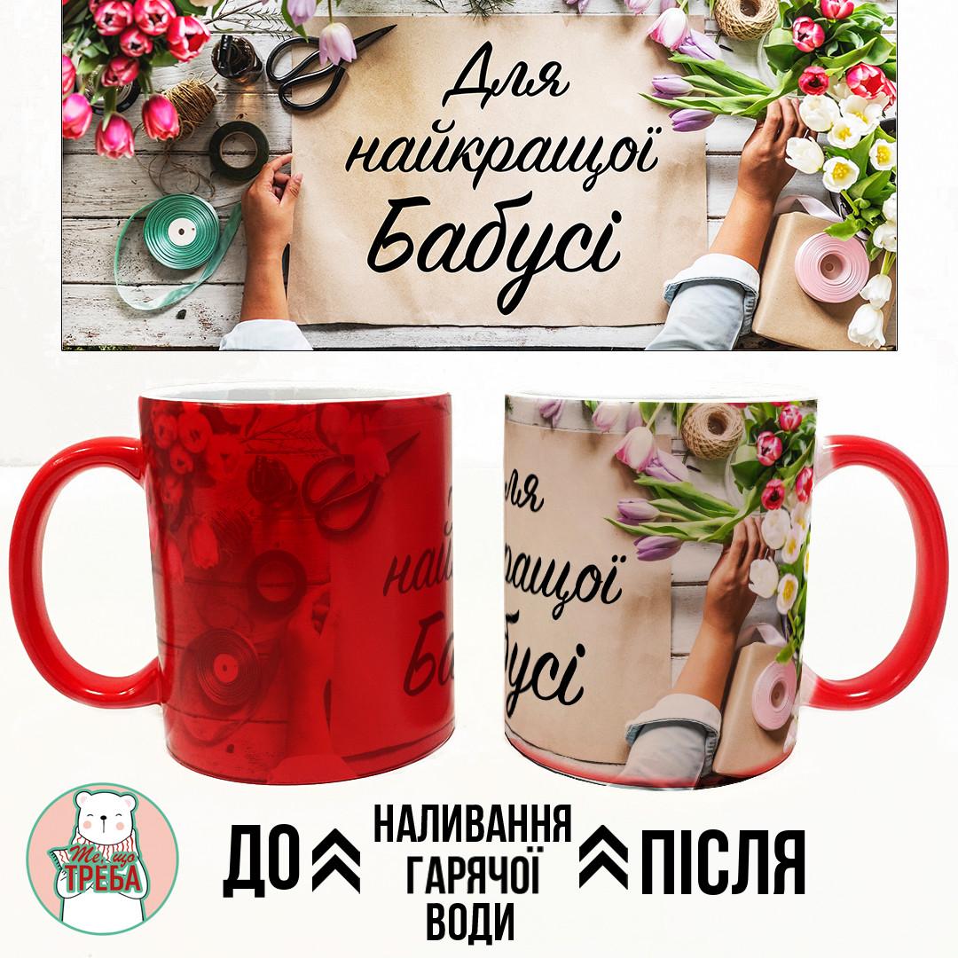 """Горнятко / чашка """"Для найкращої бабусі"""" тюльпани Червоний Хамелеон ЧЕРВОНИЙ"""