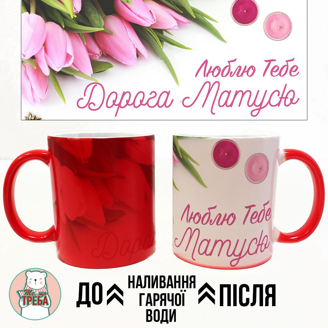 """Горнятко / чашка """"Люблю тебе, дорога матусю"""" тюльпани Хамелеон ЧЕРВОНИЙ"""