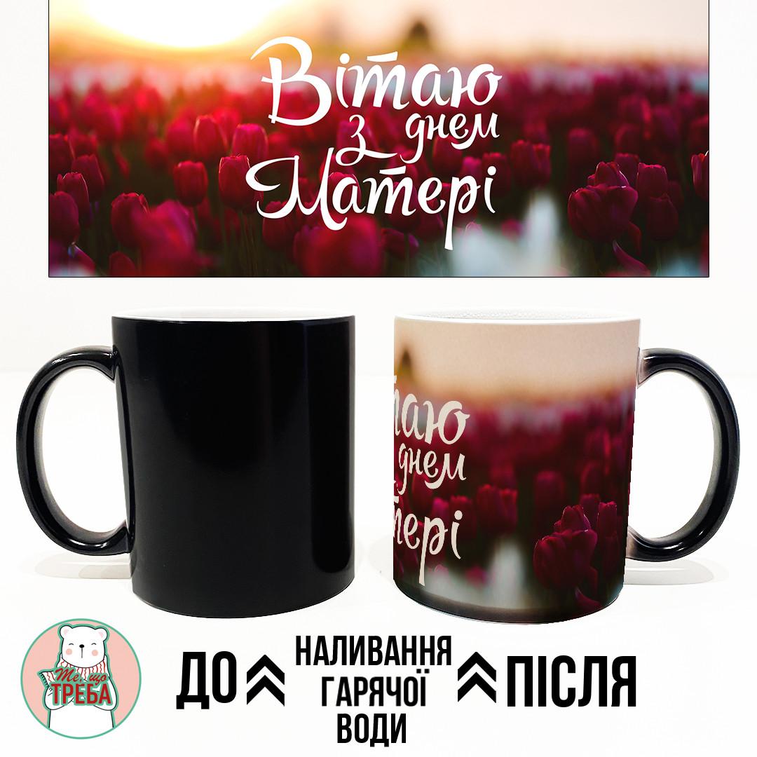 """Горнятко / чашка """"Вітаю з Днем Матері-2"""" тюльпани Червоний Хамелеон ЧОРНИЙ"""