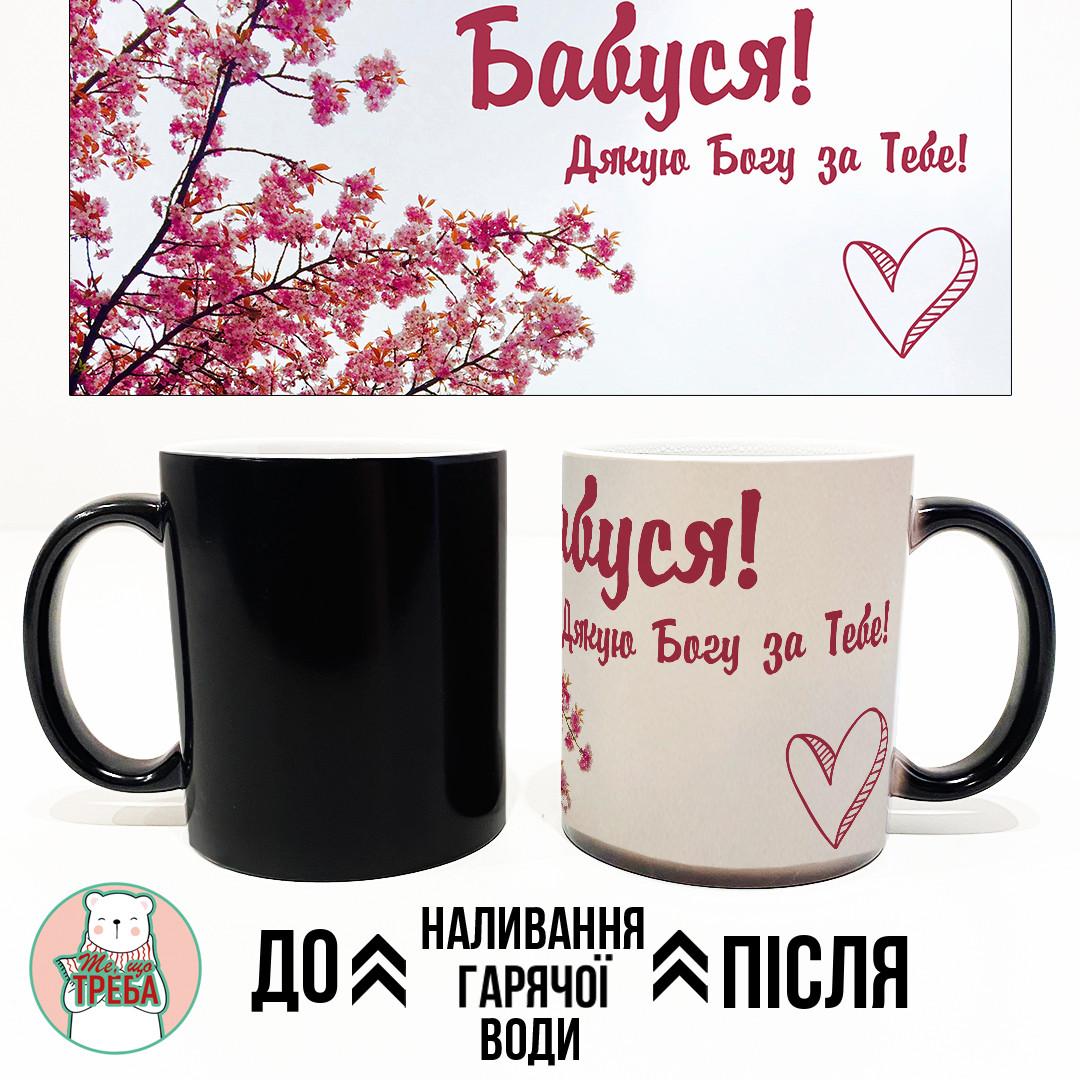 "Горнятко / чашка ""Бабуся! Дякую Богу за тебе!"" Рожевий Хамелеон ЧОРНИЙ"