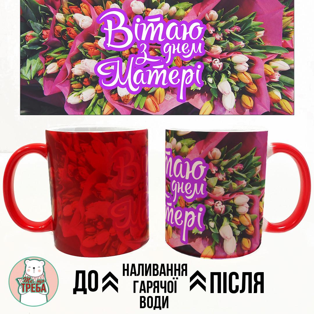 """Горнятко / чашка """"Вітаю з Днем Матері-3"""" тюльпани Червоний Хамелеон ЧЕРВОНИЙ"""