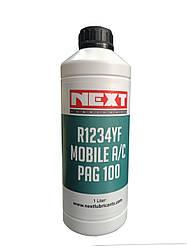 Синтетическое полиалкилгликольное фреоновое масло NEXT PAG100 для а/к R1234yf, Нидерланды