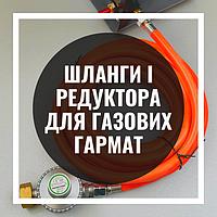 Шланги и редуктора для газовых пушек