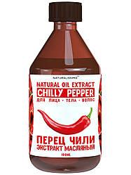 Экстракт перца чили масляный для согревающего антицеллюлитного массажа, 1л