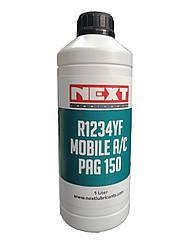 Синтетическое полиалкилгликольное фреоновое масло NEXT PAG150 для а/к R1234yf, Нидерланды