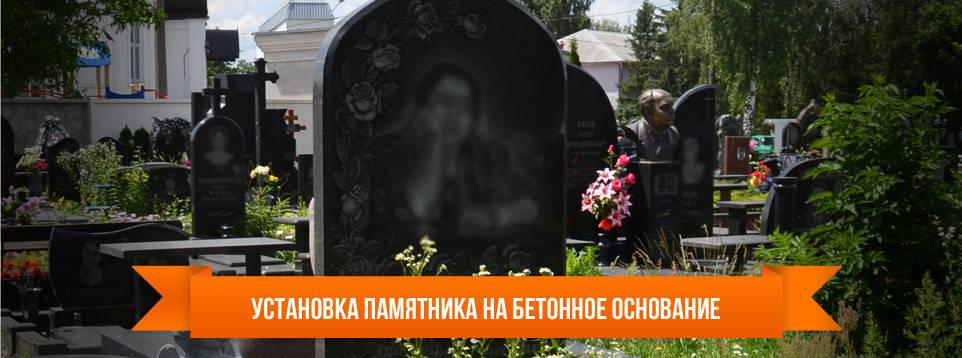 Установка гранитных памятников по Украине с гарантией под ключ!