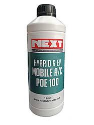Масло для автокондиционеров (для гибрид/электромобилей) NEXT POE100 Нидерланды