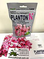 Удобрение Плантон К (Planton) для пеларгоний и цветущих растений 200г