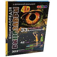 Книга для развития ребенка Devar «Энциклопедия Динозавров» 4D в дополненной реальности (украинский язык)