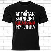 Мужские черные футболки с надписями. Футболка с принтом. Оригинальный подарок мужчине