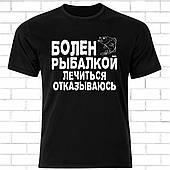 Чоловічі чорні футболки з написами. Футболка з принтом. Оригінальний подарунок рибаку