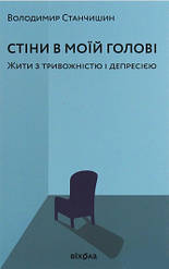 Книга Стіни в моїй голові. Жити з тривожністю і депресією. Автор - Володимир Станчишин (Віхола)