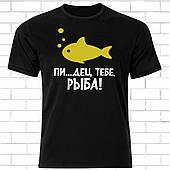 Мужские черные футболки с надписями. Футболка с принтом для рыбака. Подарок рыбаку