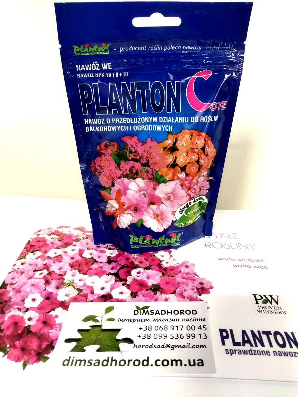 Добриво Плантон С (Planton) для балконних і городніх рослин 200г