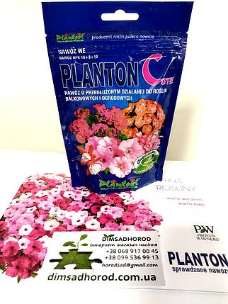 Добриво Плантон С (Planton) для балконних і городніх рослин 200г, фото 2