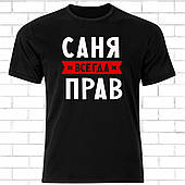 Именные мужские футболки с надписями. Футболка с именем (имя можно изменить)
