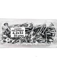 Саморез с прессшайбой сверло 4,2х32 мм. (50шт.), фото 1