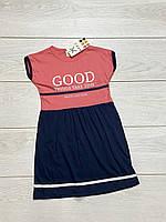 Трикотажное платье для девочек. 5- 8 лет.