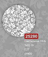 Светильник Д 400 3*60 Вт, Е27 Арт.25280