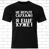Мужские футболки с надписями. Футболка черная с прикольным принтом
