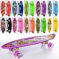 Скейт пенні борд MS 0461-2 Best Board світло, дошка 55см, колеса PU d6 см Скейт Пенни борд MS 0461-2 Best