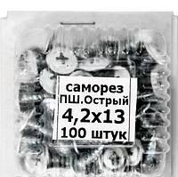 Саморіз з пресшайбою гострий 4,2х13 мм. (1000шт.), фото 1