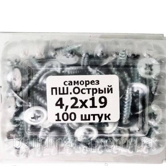 Саморіз з пресшайбою гострий 4,2х19 мм. (1000шт.)