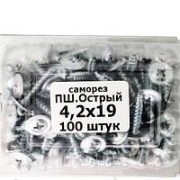Саморіз з пресшайбою гострий 4,2х19 мм. (1000шт.), фото 1